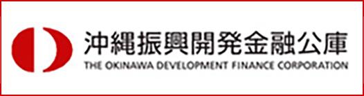 沖縄振興開発金融公庫