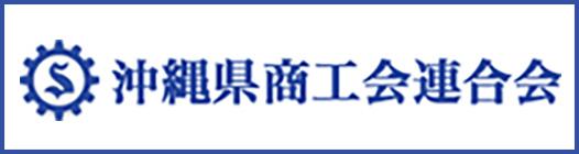 沖縄県商工会連合会