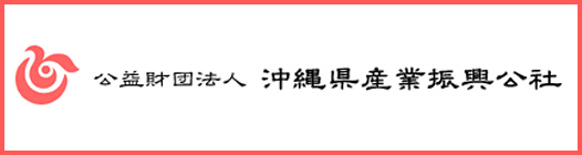 公益財団法人 沖縄県産業振興公社