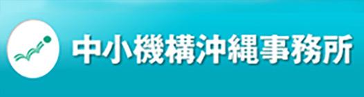 中小機構沖縄事務所